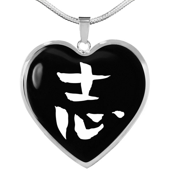 Chinese Ambition Character on Black - Heart - Lux. SS or 18k GF Snake Chain Necklace