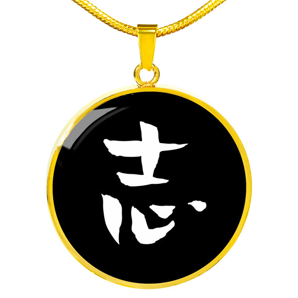 Chinese Ambition Character on Black - Circle - Lux. SS or 18k GF Snake Chain Necklace