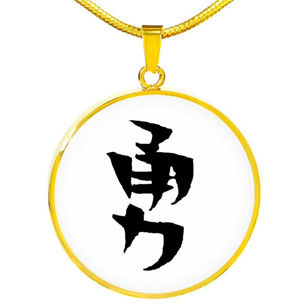 Chinese Courage Character on White - Circle - Lux. SS or 18k GF Small Chain Necklace