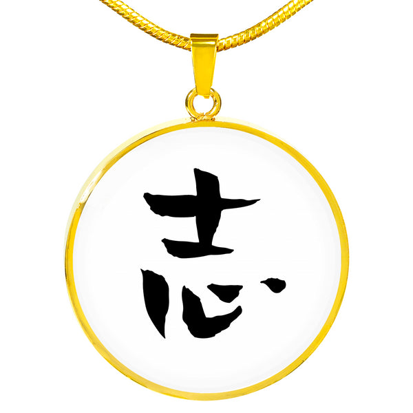 Chinese Ambition Character on White - Circle - Lux. SS or 18k GF Snake Chain Necklace