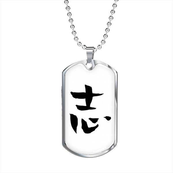 Chinese Ambition Character on White - Lux. SS or 18k GF Dog Tag & Military Ball Chain