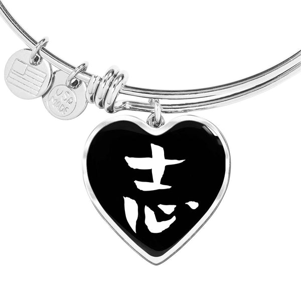Chinese Ambition Character on Black – Heart Charm – Luxury Surgical Steel or 18k GF Bangle