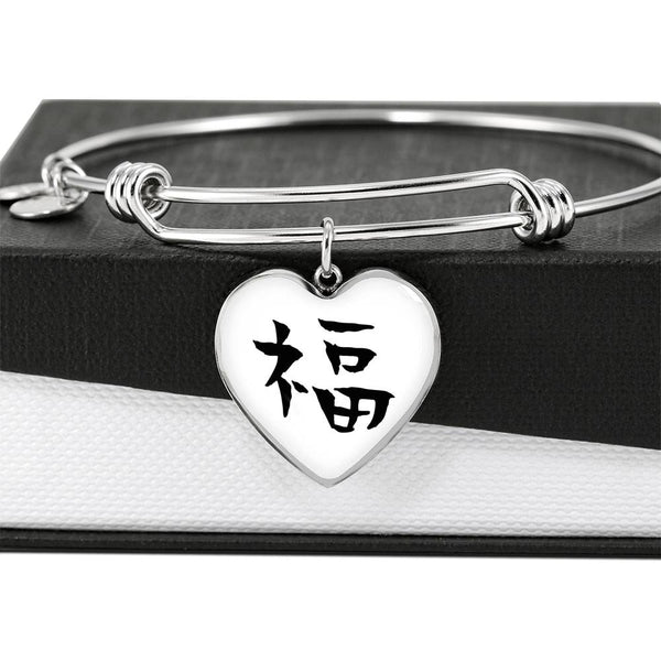 Chinese Fortune Character on White – Heart Charm – Luxury Surgical Steel or 18k GF Bangle