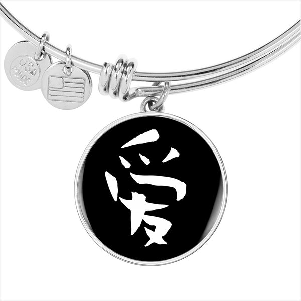 Chinese Love Character on Black – Circle Charm – Luxury SS or 18k GF Bangle
