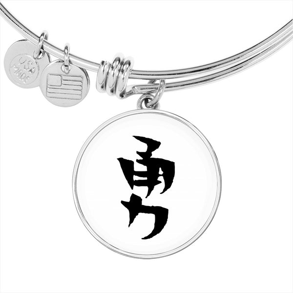 Chinese Courage Character on White – Circle Charm – Luxury SS or 18k GF Bangle