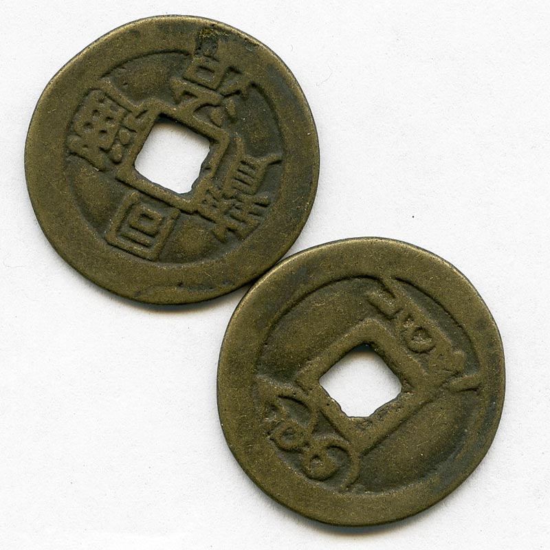 Ching replica coin of cast bronze 25mm pkg of 2. b18-0253-I(e)