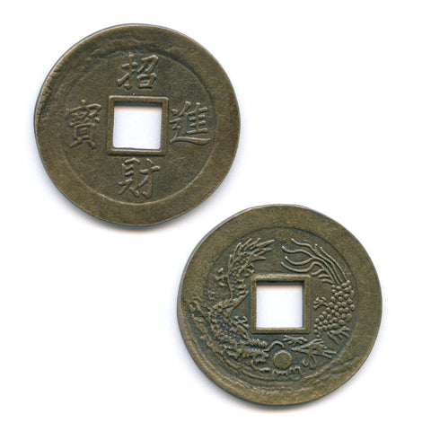 Vintage large bronze Chinese replica coin 40mm 1pc. b18-0338(e)