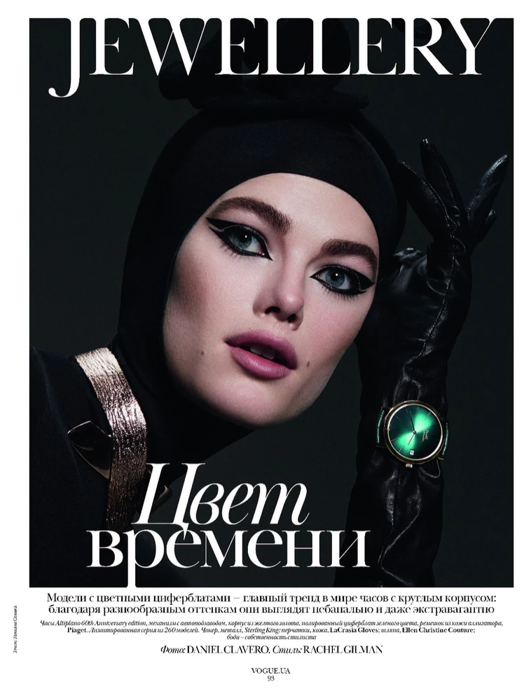 Sterling King X Cuff, Overlap Ring and Delphinium Ring featured in Vogue Ukraine