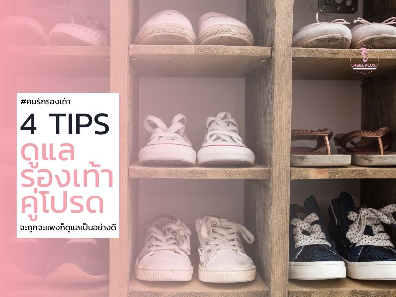 4 Tips To Care For Shoes.