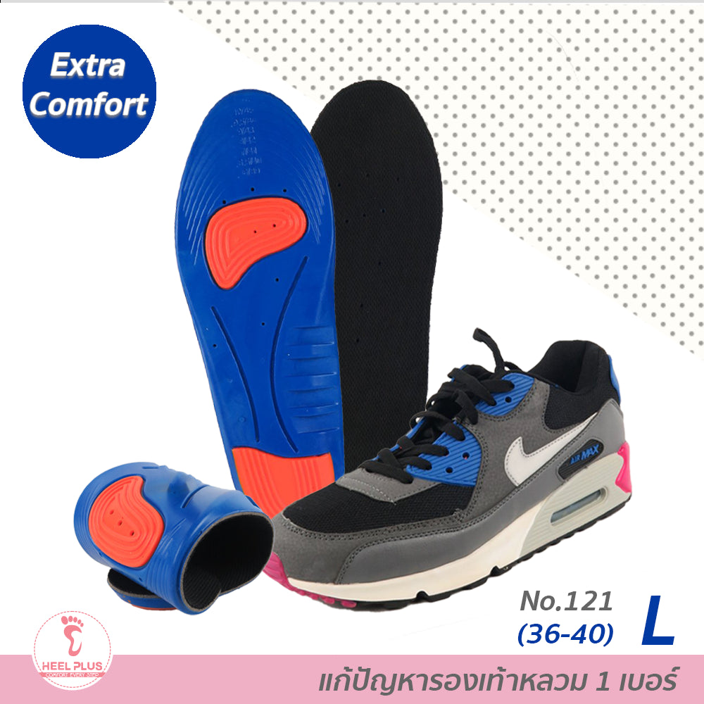 (EXTRA SOFT) แผ่นซิลิโคนเสริมพื้นลดแรงกระแทก - Extra Comfort Pains Relieve Insole No.121