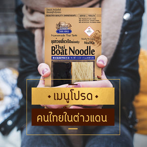 Thai Boat Noodle Meal Kit Meal Kit - Thai Roots Market