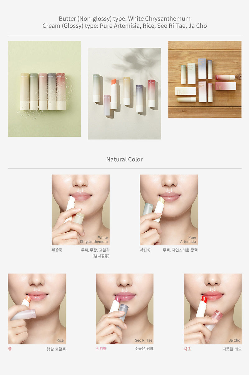 HANYUL - Lip Balm 5 Colors