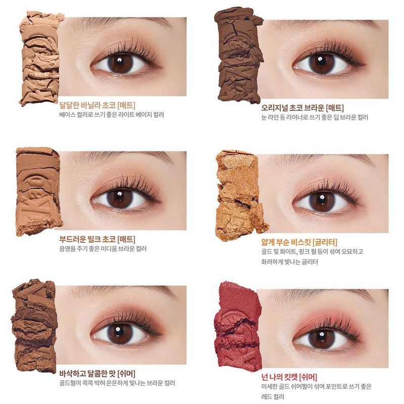 eye shadows kitkat