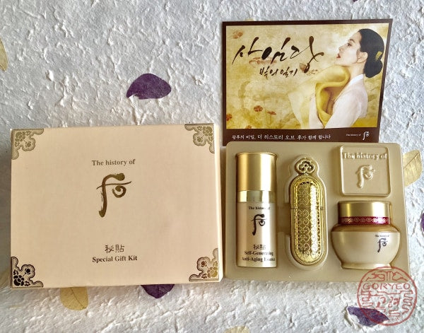 The History Of Whoo- Special Gift Set