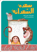 Arabic Children Rhyme Book. Saadeh the Monkey