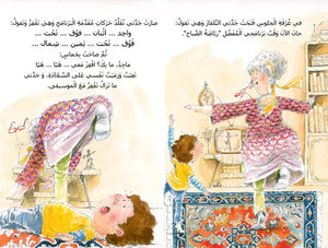 Arabic Children Book. My Grandmother Nafeesa