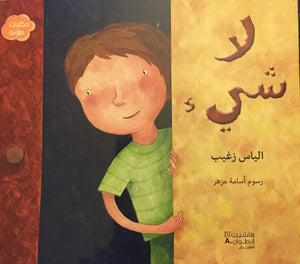 Arabic Children Book. Nothing