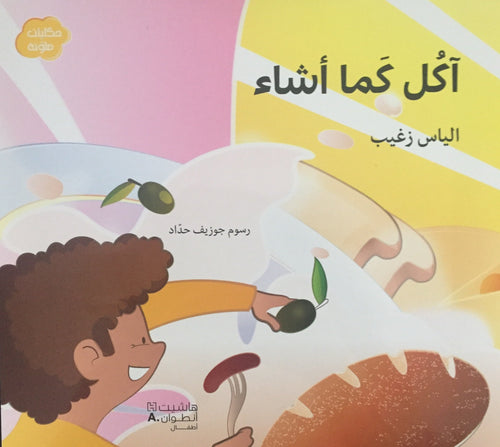 Arabic Children Book. I Eat What I Want