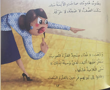 Arabic Children Book. A Mouse In The Classroom