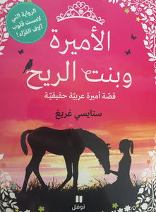 Arabic Teens Book. The Princess and the Foal