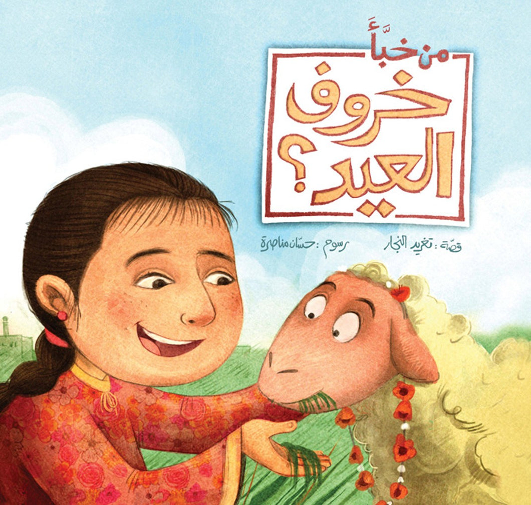 Arabic Children Book. Who Hid the Eid Lamb?