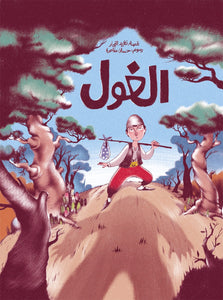 Arabic Children Book. Al Ghoul
