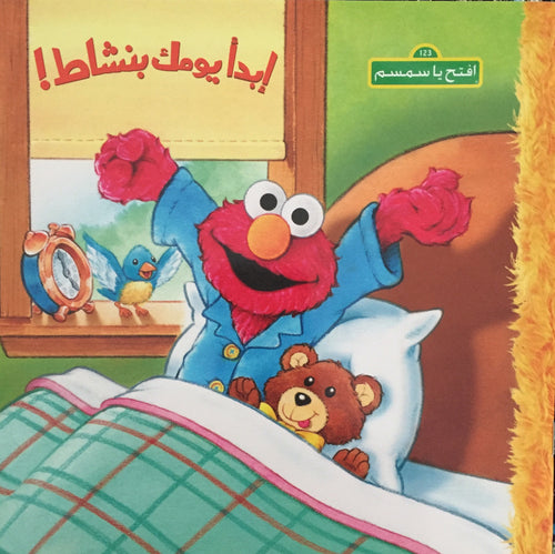 Arabic Children Book. Start You Day With Energy (Sesame Street)