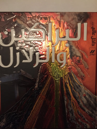 Arabic Children Book. Inside the World of Volcanos and Earthquakes