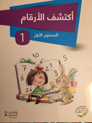 Arabic Children Practice Book. Discover the Numbers 1