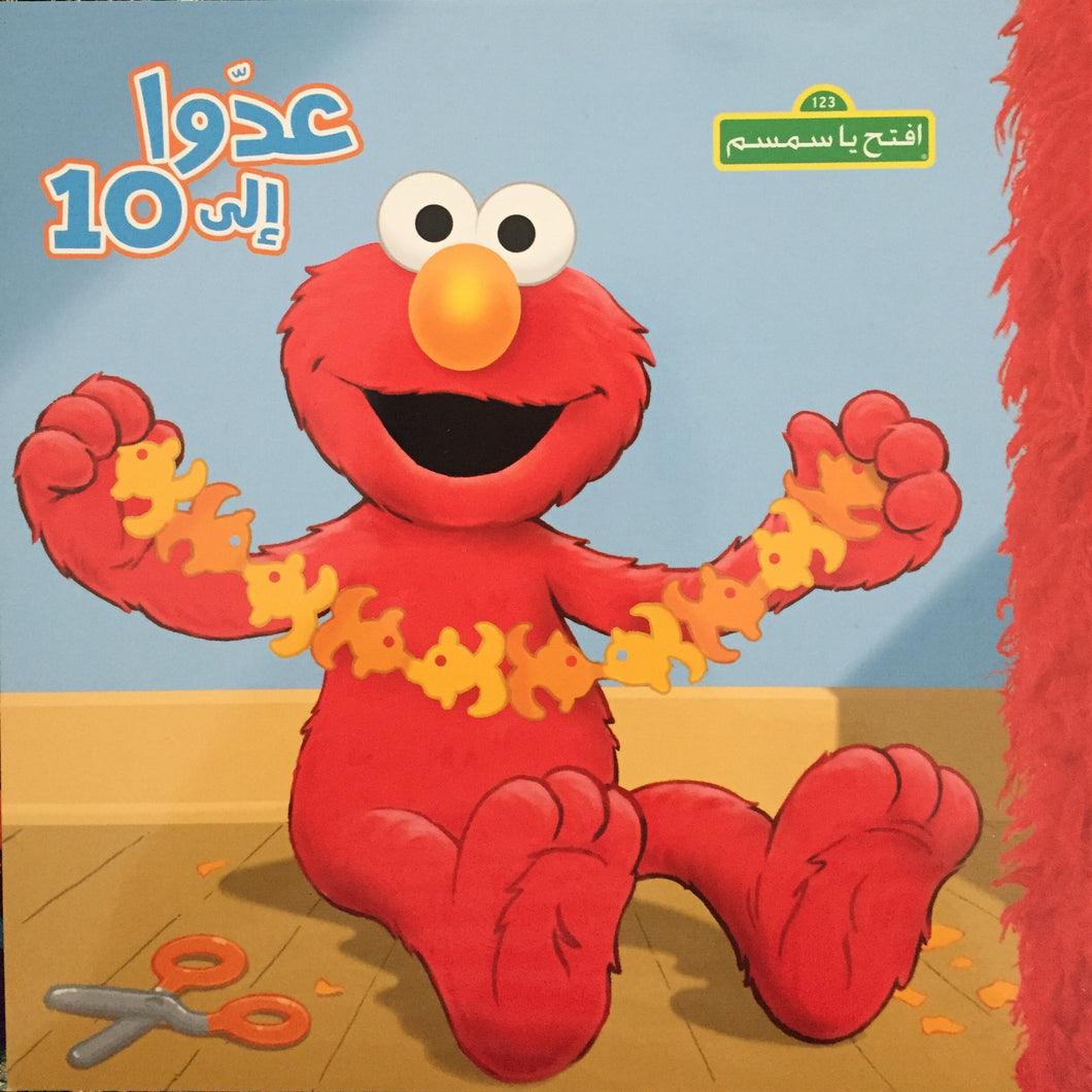 Arabic Children Book. Count to 10 (Sesame Street)