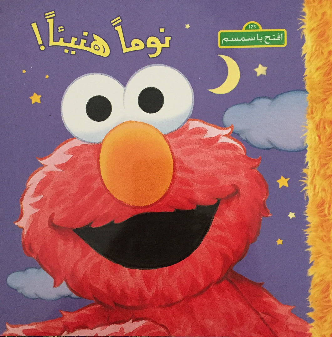 Arabic Children Book. Good Night (Sesame Street)