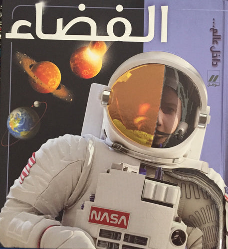 Arabic Children Book. Space