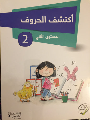 Arabic Children Practice Book. Discover the letters 2