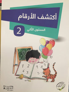 Arabic Children Practice Book. Discover the Numbers 2