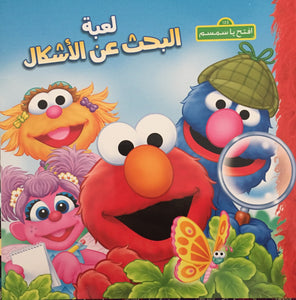 Arabic Children Book. Looking for Shapes Game (Sesame Street)