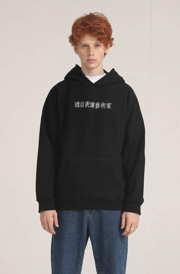 PROD Bldg Last Chance - Final Sale XS / Black Drunk Fool Classic Hoodie