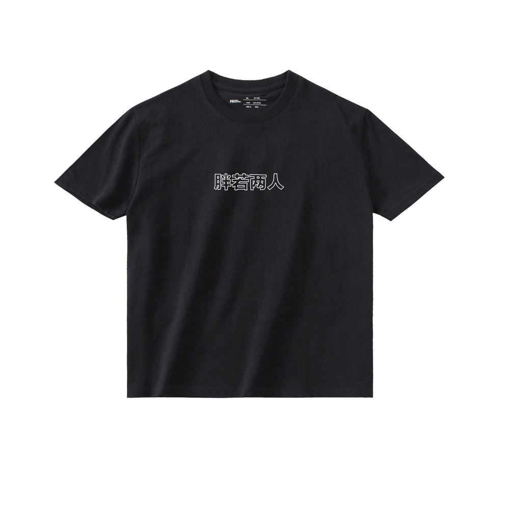 PROD Bldg T Shirt XS / Black Fluffy