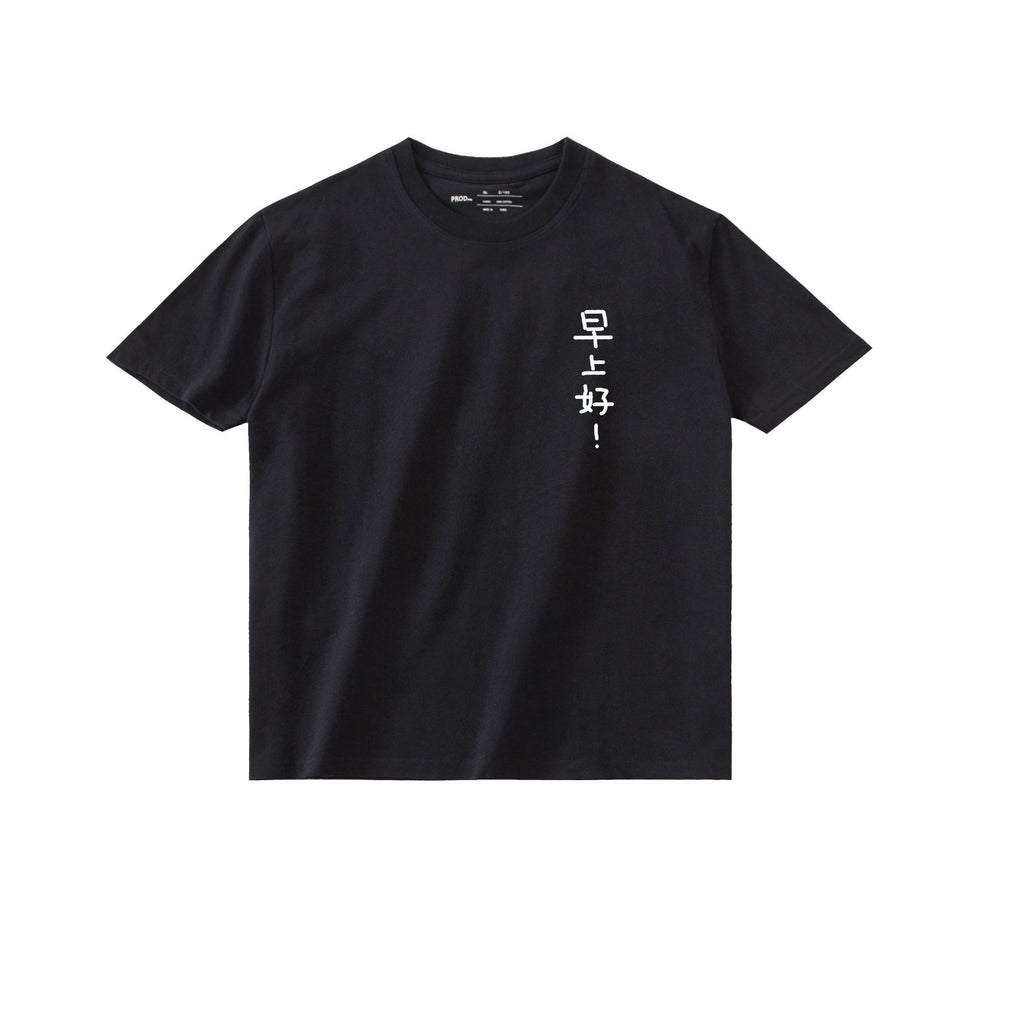 PROD Bldg T Shirt XS / Black Good Morning