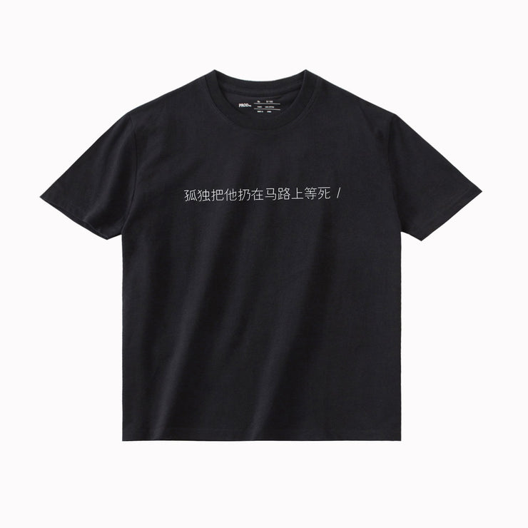PROD Bldg T Shirt XS / Black Loneliness Can Kill, Literally