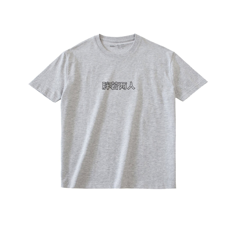 PROD Bldg T Shirt XS / Gray Fluffy