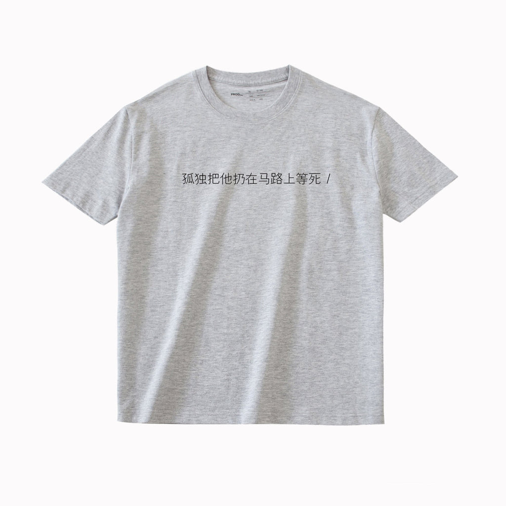 PROD Bldg T Shirt XS / Gray Loneliness Can Kill, Literally