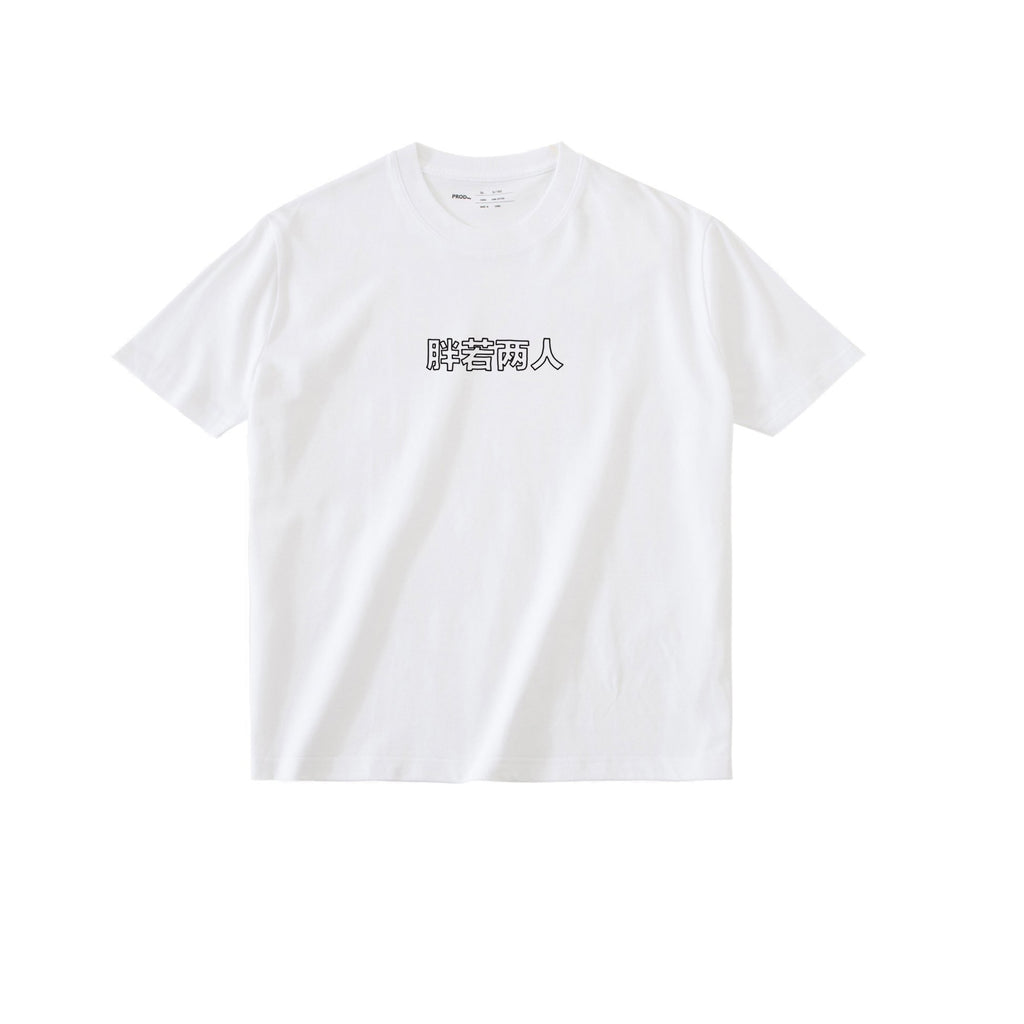 PROD Bldg T Shirt XS / White Fluffy