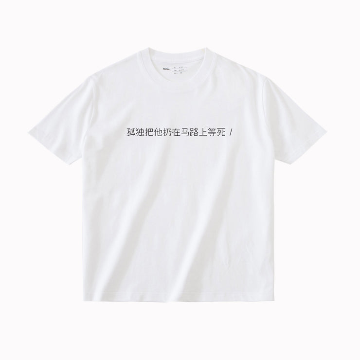 PROD Bldg T Shirt XS / White Loneliness Can Kill, Literally