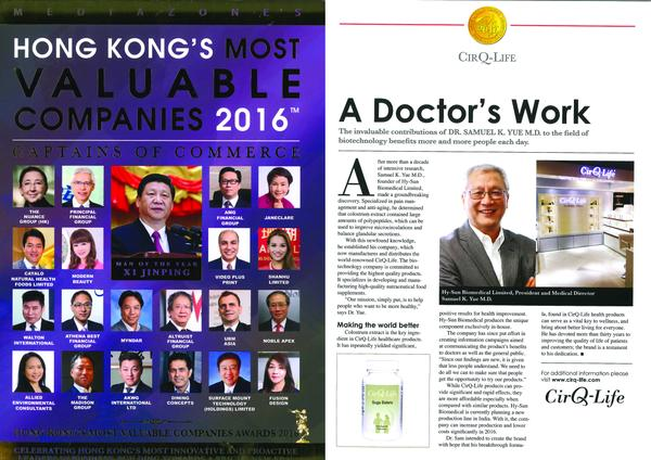 2016 - Hong Kong's Most Valuable Companies Award