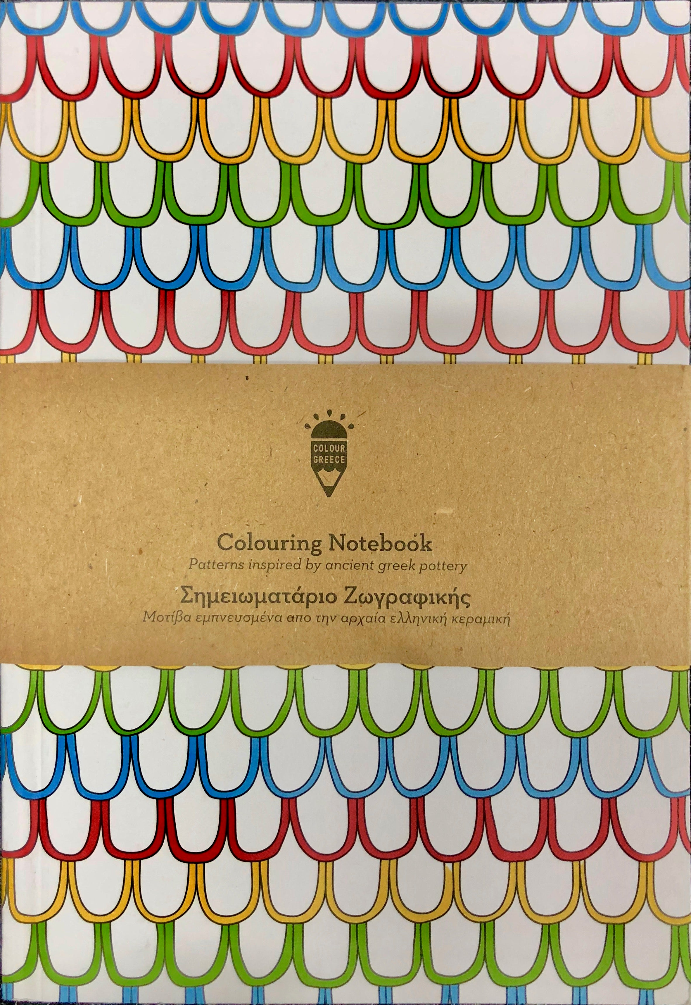 Colour Greece - small coloring notebooks