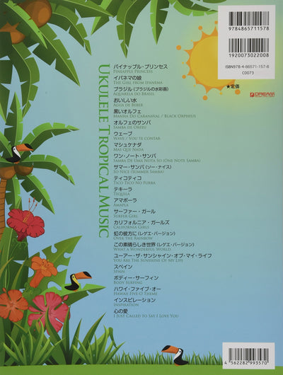 Ukulele Tropical Music Instrumental Collection w/CD (Jap)