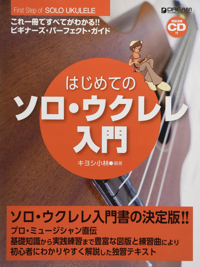 First Step of Solo Ukulele w/CD (Jap)