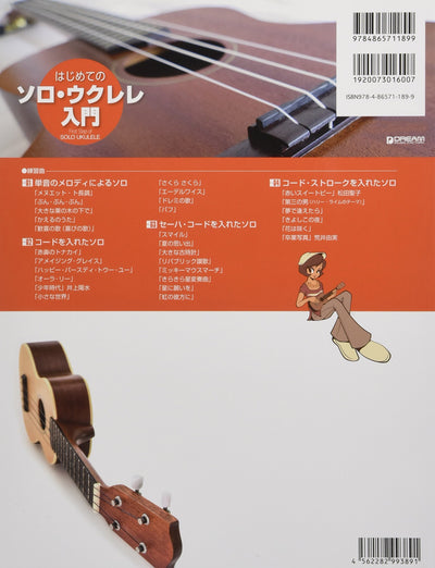First Step of Solo Ukulele w/CD