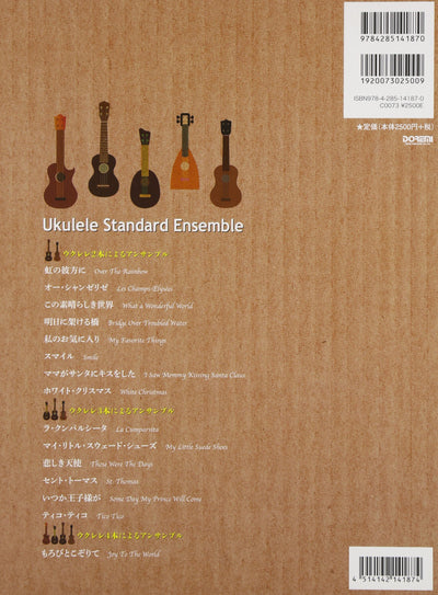 Ukulele Standard Ensemble book w/cd (Jap)