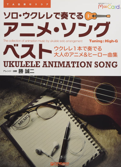 Ukulele Animation Song book (Solo arrangement)